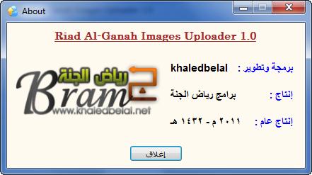 برنامج لرفع الصور الإصدار الاول برنامج لرفع الصور الإصدار الاول