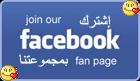 للإشتراك برياض الجنة على الفيس بوك