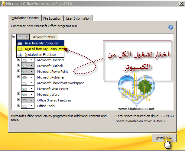 التحفة الفنية Microsoft Office 2010
